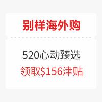 海淘活动:别样海外购 520心动 臻选活动