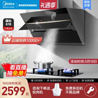Midea 美的 JC501油烟机燃气灶套餐厨房三件套抽油烟机灶具套装智能家电
