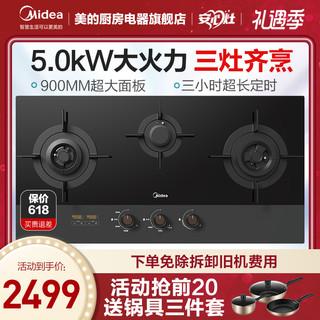 Midea 美的 DQ3三眼燃气灶定时嵌入多眼灶家用大面板天然气煤气灶三头灶