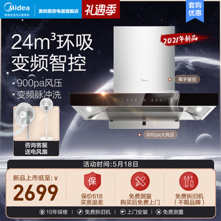 Midea 美的 TV703双变频顶吸油烟机厨房家用大吸力抽油烟机官方智能家电