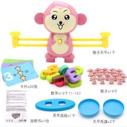 万力睿 儿童科教数字天平猴子玩具 数学启蒙天秤桌面游戏玩具子互动 猴子天平粉色