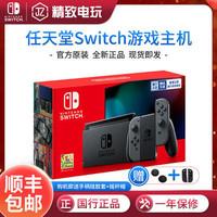 Nintendo 任天堂 国行 Switch游戏主机 续航增强版 灰色