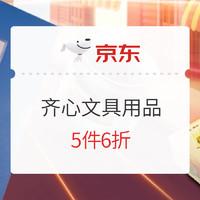 促销活动:京东商城 文具可心 就挑齐心 促销活动