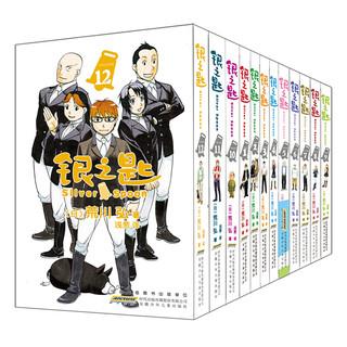 《银之匙》(1-12)套装共12册