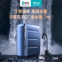 VIOMI 云米 泉先互联网净水器1200G 子母双RO反渗透净水器厨下式家用母婴直饮净水机纯水机直饮机