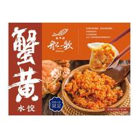 限地区:船歌鱼水饺 蟹黄水饺 230g