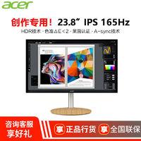 acer 宏碁 CP1241Y 23.8英寸IPS显示器(165hz、△E<2)