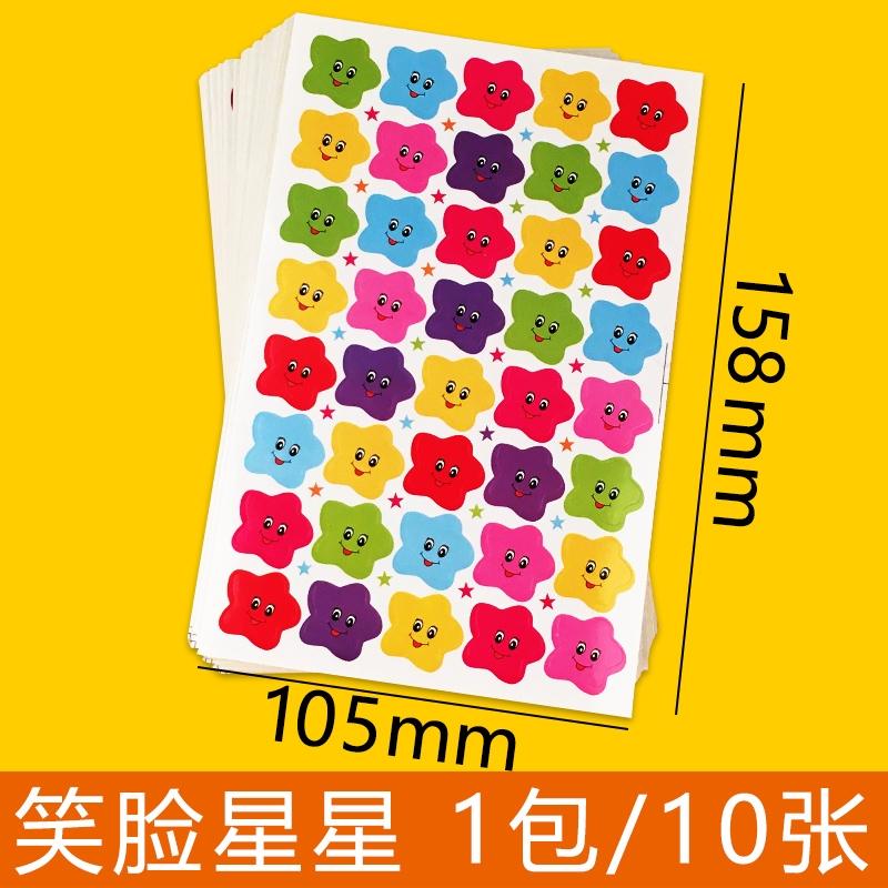 智购 儿童奖励贴贴纸 笑脸星星款 40枚张 10张包