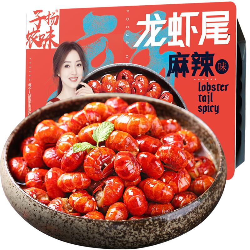 子扬农味 即食麻辣小龙虾尾 250g 30-40只