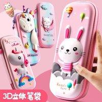 科星 3D立体文具盒 粉萌小兔子款