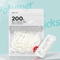lattliv 盒装超细牙线棒 200支