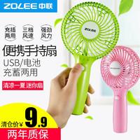 ZOLEE 中联 USB手持小风扇 2色可选 送电池
