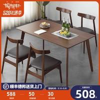 榆柳轩 全实木餐桌家用小户型家具北欧吃饭桌子简约现代餐桌椅组合
