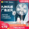 Midea 美的 电风扇家用落地扇定时遥控宿舍立式摇头电扇SAC35BR