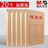 M&G 晨光 牛皮纸档案袋加厚大容量A4文件纸袋笔记本收纳袋招标公文资料册