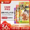 INABA 伊纳宝 啾噜 CIAO烤鱼多多烤鸡肉卷 猫饼干零食10包