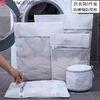 洁丽雅洗衣袋家用大网兜毛衣服网袋加厚洗护内衣洗衣机专用防变形