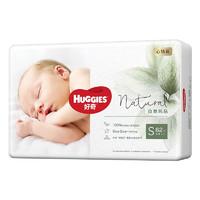 HUGGIES 好奇 Huggies)心钻装 纸尿裤 S62片(4-8kg)