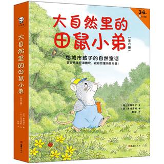 《大自然里的田鼠小弟:给城市孩子的自然童话》(套装 全6册)