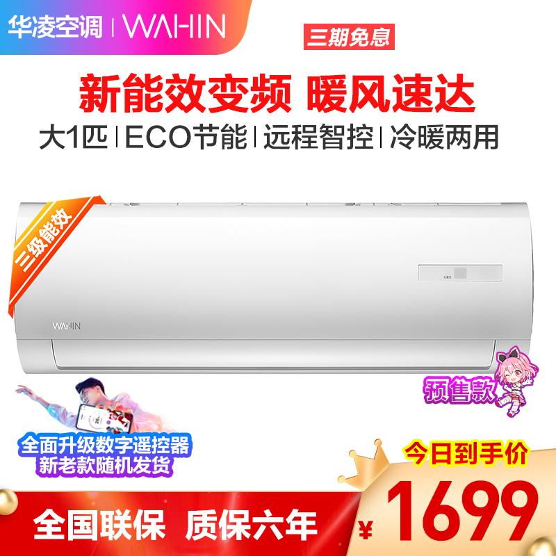 WAHIN 华凌 KFR-26GW/N8HF3 壁挂式空调 大1匹