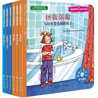 《儿童情绪管理与性格培养绘本(第10辑)》(套装共6册)