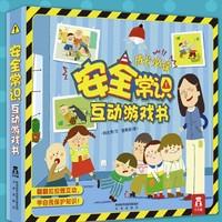 《安全常识互动游戏书》