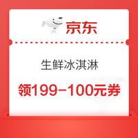 20日0点、领券防身:京东生鲜 冰激凌520 领199-100元大牌券