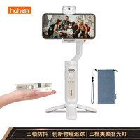 浩瀚(hohem)V2跟拍手机稳定器手持云台防抖拍摄vlog支架自拍杆三轴防抖平衡器拍照拍摄神器智能