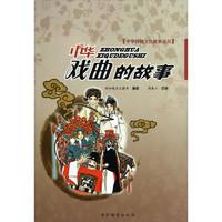 《中华传统文化故事丛书·中华戏曲的故事》