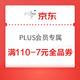 PLUS会员:京东 PLUS会员专属好券 3元寄件券 满110-7元全品券