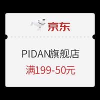 促销活动:京东 PIDAN旗舰店 满199-50元