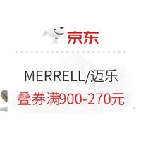 京东 merrell旗舰店 520钜惠