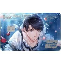 CEB 中国光大银行 恋与制作人三周年纪念系列 信用卡菁英白金卡 李泽言B组版