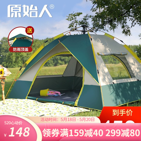 原始人 YSR-01ZP 野外露营帐篷套装