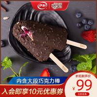 巧乐滋 冰淇淋伊利巧乐兹 脆棒15支+恋果15支