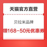 天猫国际官方直营 贝拉米品牌专享券