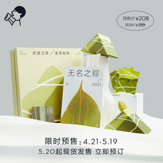 HEYTEA 喜茶 2021年6种口味粽子礼盒端午节送礼鲜肉粽配茶包