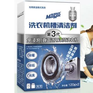 MazMac 每渍每克 第3代洗衣机槽清洁剂 120g*2袋