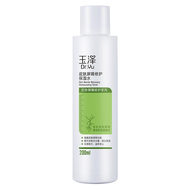 Dr.Yu 玉泽 皮肤屏障修护保湿水200ml 补水保湿 滋润舒缓 敏肌适用 爽肤水化妆水