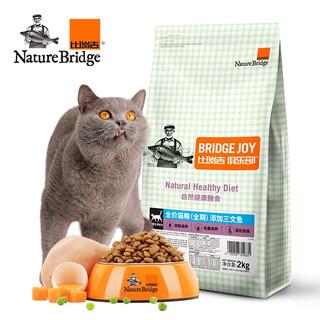 Nature Bridge 比瑞吉 猫粮 俱乐部全价全期猫粮2kg 英短美短蓝猫布偶橘猫田园猫粮 添加三文鱼 滋养毛囊 营养均衡