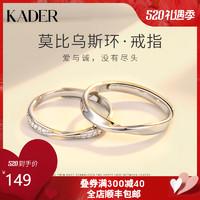 KADER/卡蒂罗 莫比乌斯指环情侣对戒纯银戒指一对镶施华洛世奇锆520礼物送女友 QL0143
