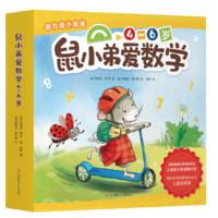 《鼠小弟爱数学4~6岁》(全10册)
