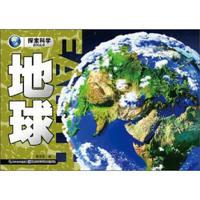 《探索科学百科从书·地球》