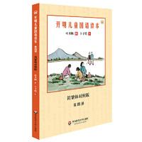 《开明儿童国语读本·第四册》(简繁体对照版)