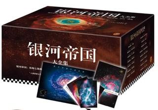 《读客银河帝国15部曲大全集》