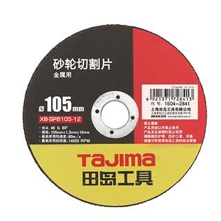 Tajima 田岛 角磨机切割片 105mm 标准型