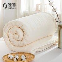 hommy 佳佰 被子 100%新疆棉花被4斤纯棉春秋被单人棉被学生宿舍被芯棉絮垫被床褥子 150*200cm