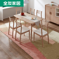 QuanU 全友 125501 现代北欧餐桌椅 一桌六椅