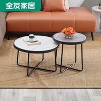 QuanU 全友 126321 现代简约岩板圆形组合茶几
