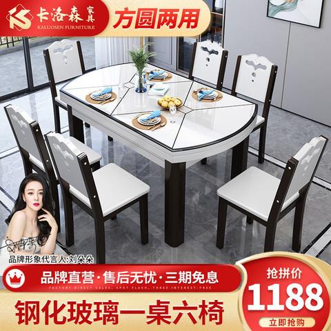 卡洛森实木餐桌椅组合钢化玻璃可伸缩折叠桌现代简约家用吃饭桌子